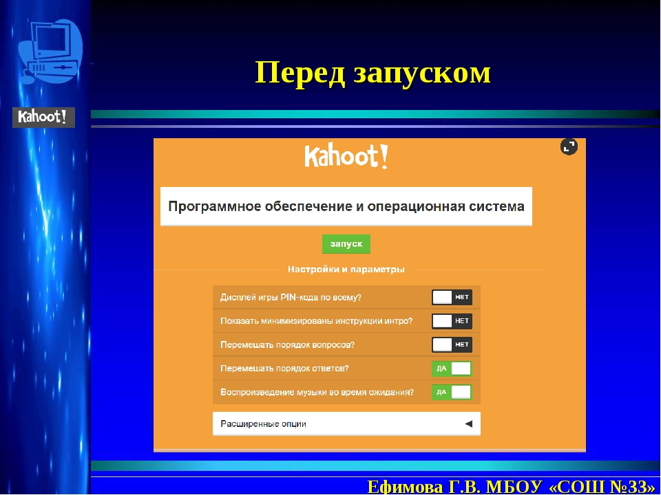 Перед запуском Ефимова Г.В. МБОУ «СОШ №33»