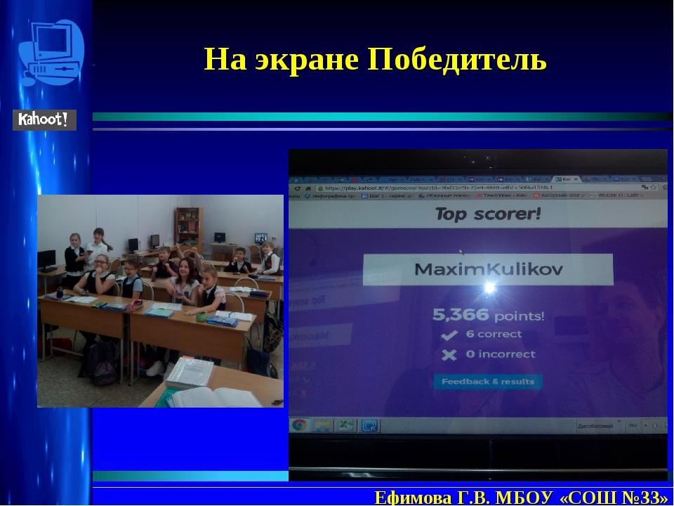 На экране Победитель Ефимова Г.В. МБОУ «СОШ №33»
