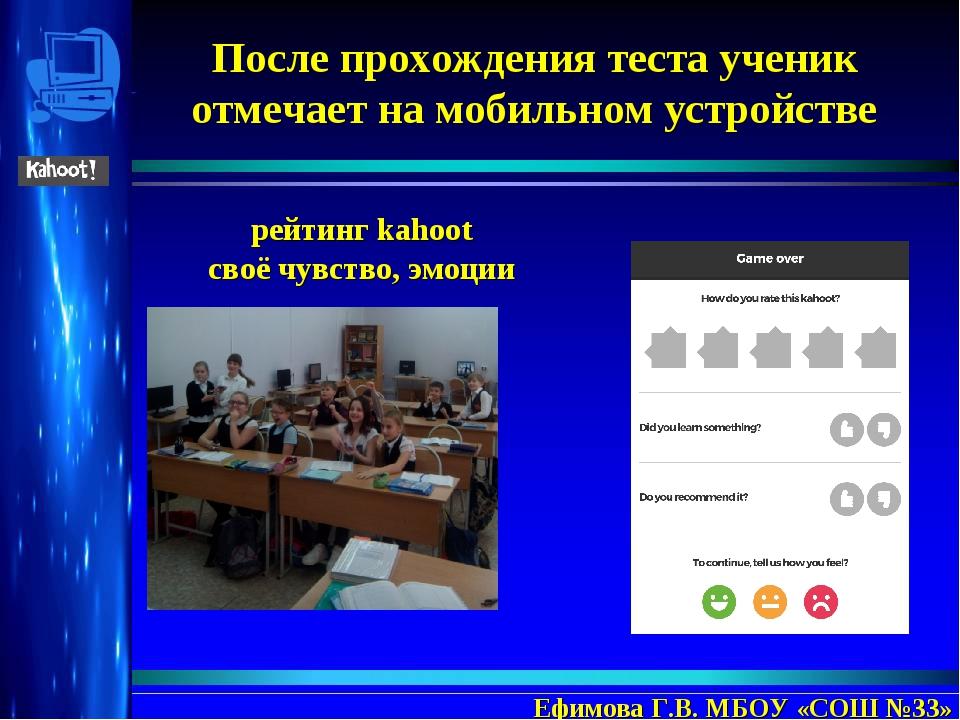 После прохождения теста ученик отмечает на мобильном устройстве Ефимова Г.В....