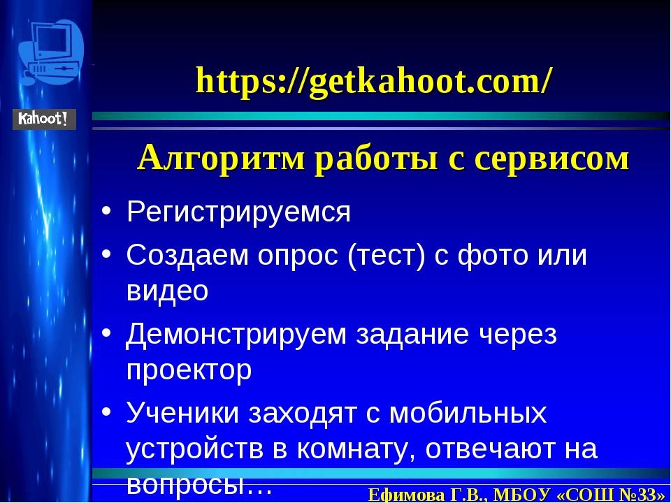 https://getkahoot.com/ Алгоритм работы с сервисом Ефимова Г.В., МБОУ «СОШ №33...
