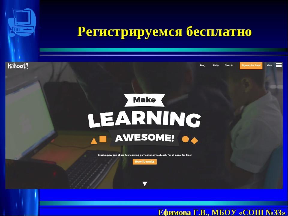 Регистрируемся бесплатно Ефимова Г.В., МБОУ «СОШ №33»