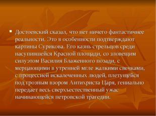 Достоевский сказал, что нет ничего фантастичнее реальности. Это в особенности