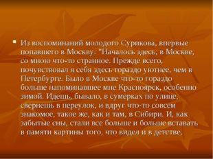 """Из воспоминаний молодого Сурикова, впервые попавшего в Москву: """"Началось здес"""