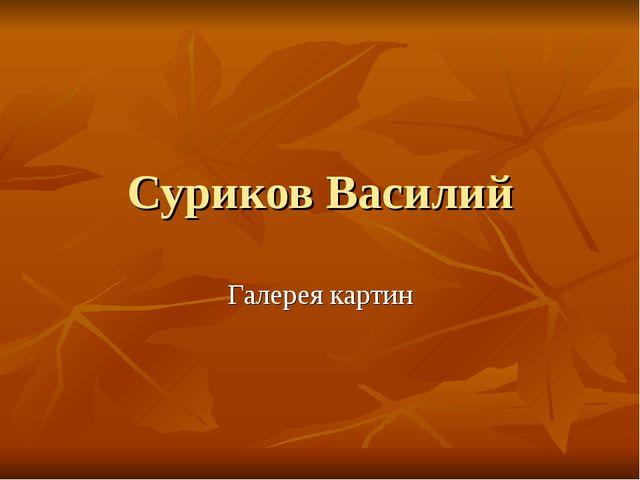 Суриков Василий Галерея картин