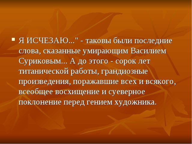 """Я ИСЧЕЗАЮ..."""" - таковы были последние слова, сказанные умирающим Василием Сур..."""