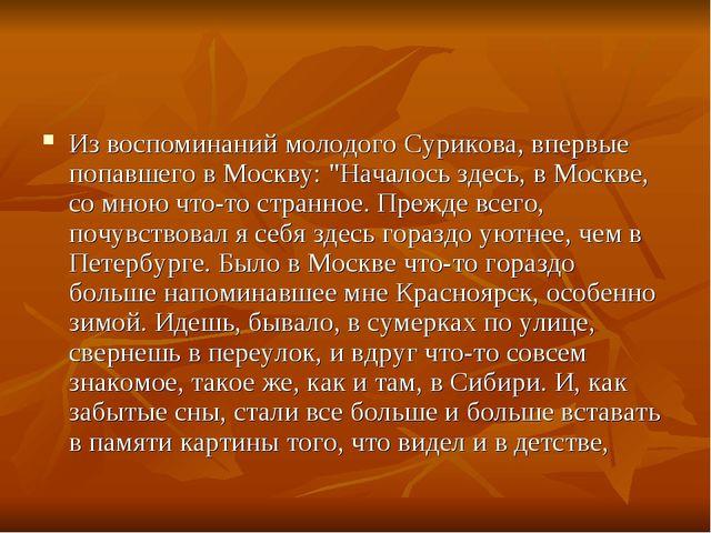 """Из воспоминаний молодого Сурикова, впервые попавшего в Москву: """"Началось здес..."""