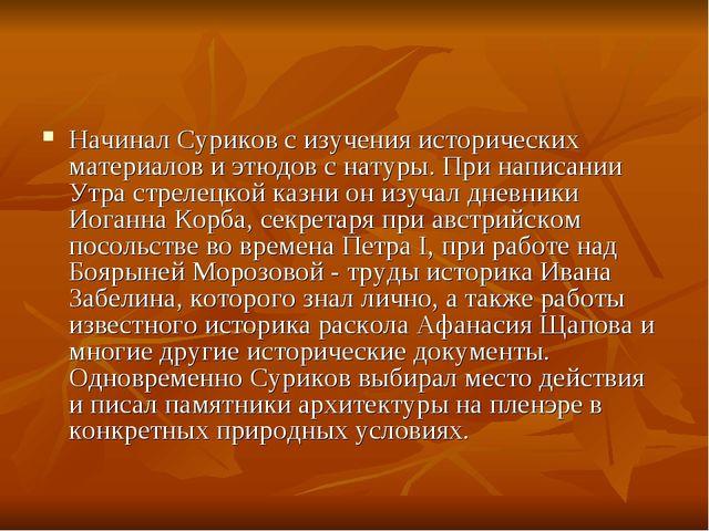 Начинал Суриков с изучения исторических материалов и этюдов с натуры. При нап...