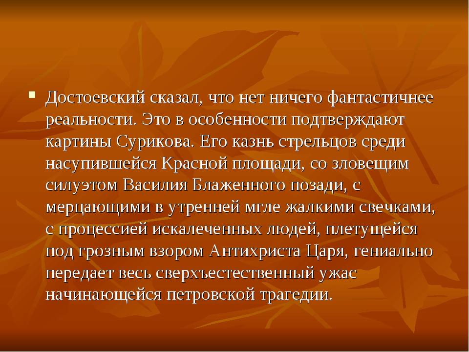 Достоевский сказал, что нет ничего фантастичнее реальности. Это в особенности...