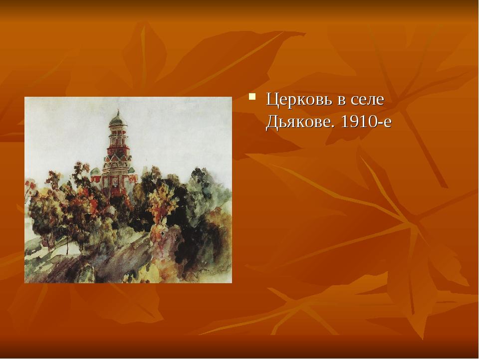 Церковь в селе Дьякове. 1910-е