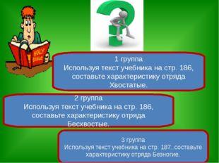 1 группа Используя текст учебника на стр. 186, составьте характеристику отряд