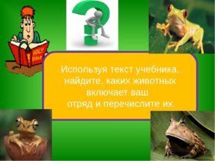 Используя текст учебника, найдите, каких животных включает ваш отряд и перечи