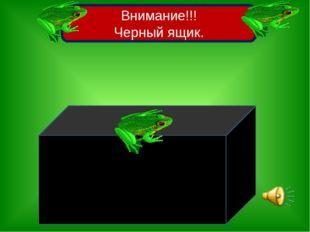Ретинатрон прибор наблюдающий только движущие объекты Внимание!!! Черный ящик.