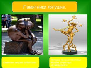 Памятники лягушке. Памятник лягушке в Бостоне Лягушка-путешественница. Москва