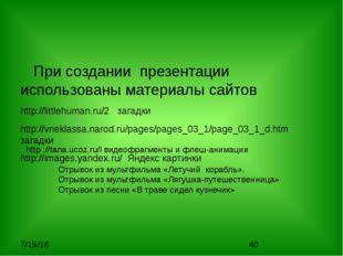 При создании презентации использованы материалы сайтов http://littlehuman.ru
