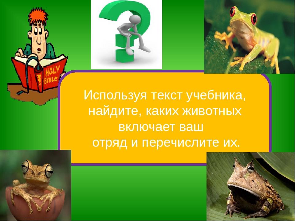 Используя текст учебника, найдите, каких животных включает ваш отряд и перечи...