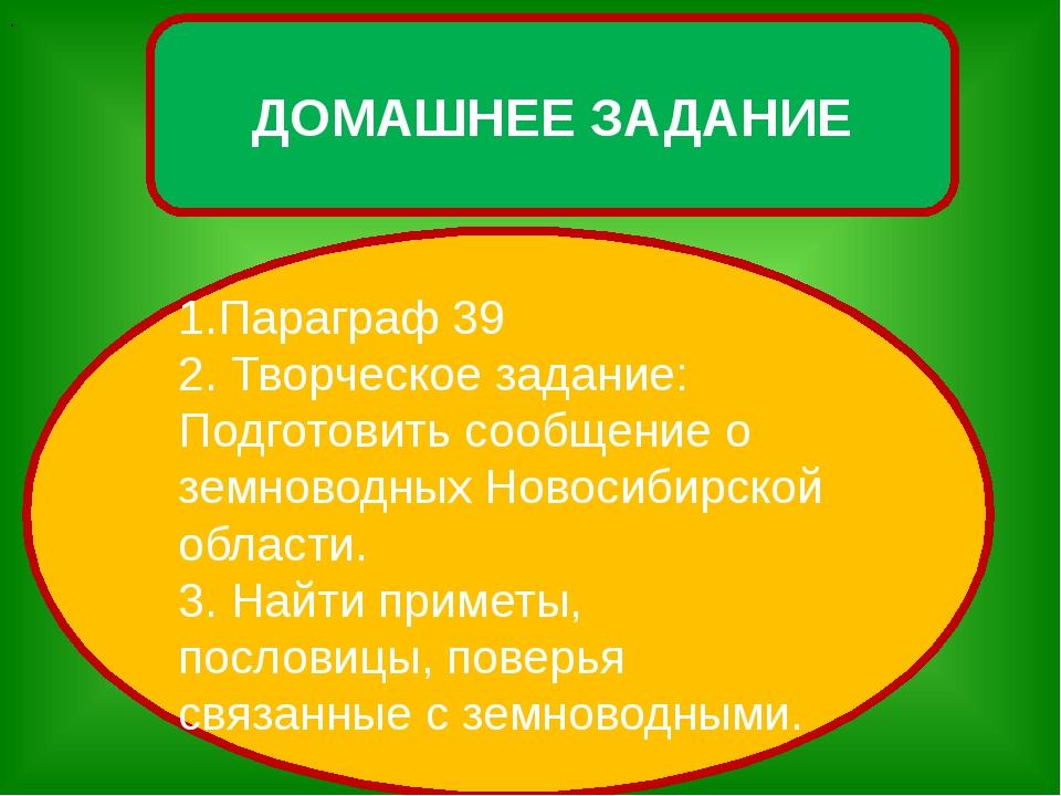 ДОМАШНЕЕ ЗАДАНИЕ 1.Параграф 39 2. Творческое задание: Подготовить сообщение...