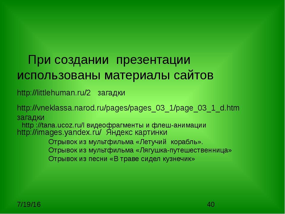 При создании презентации использованы материалы сайтов http://littlehuman.ru...
