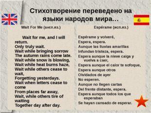Espérame (исп.яз.)  Espérame y volveré, Espera, espera. Aunque las lluvias a
