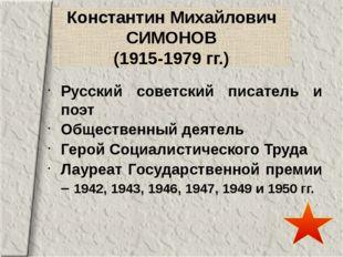 Константин Михайлович СИМОНОВ (1915-1979 гг.) Русский советский писатель и п