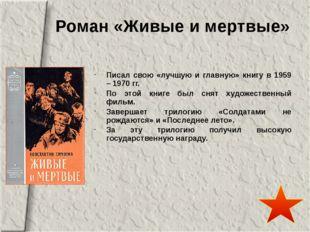 Роман «Живые и мертвые» Писал свою «лучшую и главную» книгу в 1959 – 1970 гг