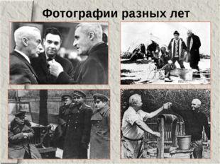 Фотографии разных лет