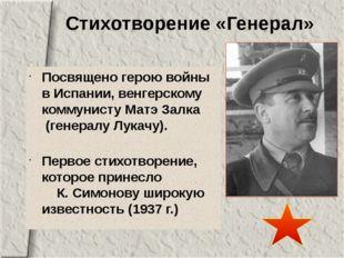 Стихотворение «Генерал» Посвящено герою войны в Испании, венгерскому коммунис