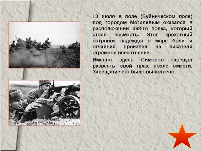 13 июля в поле (Буйническом поле) под городом Могилевым оказался в расположе...