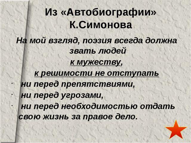 Из «Автобиографии» К.Симонова На мой взгляд, поэзия всегда должна звать люде...