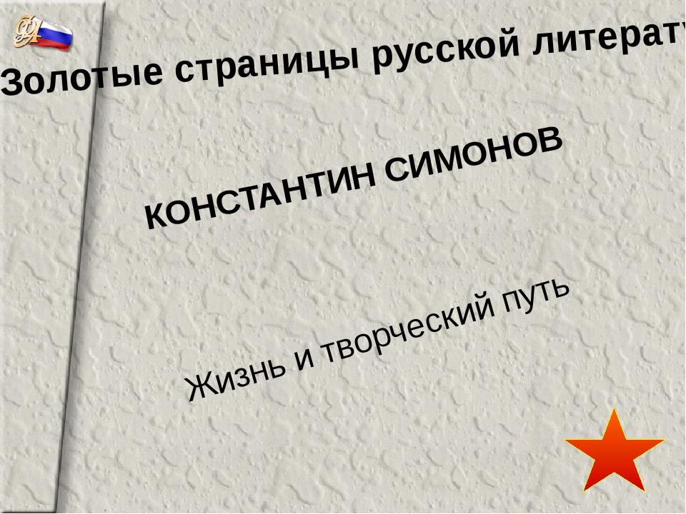 Золотые страницы русской литературы КОНСТАНТИН СИМОНОВ Жизнь и творческий путь