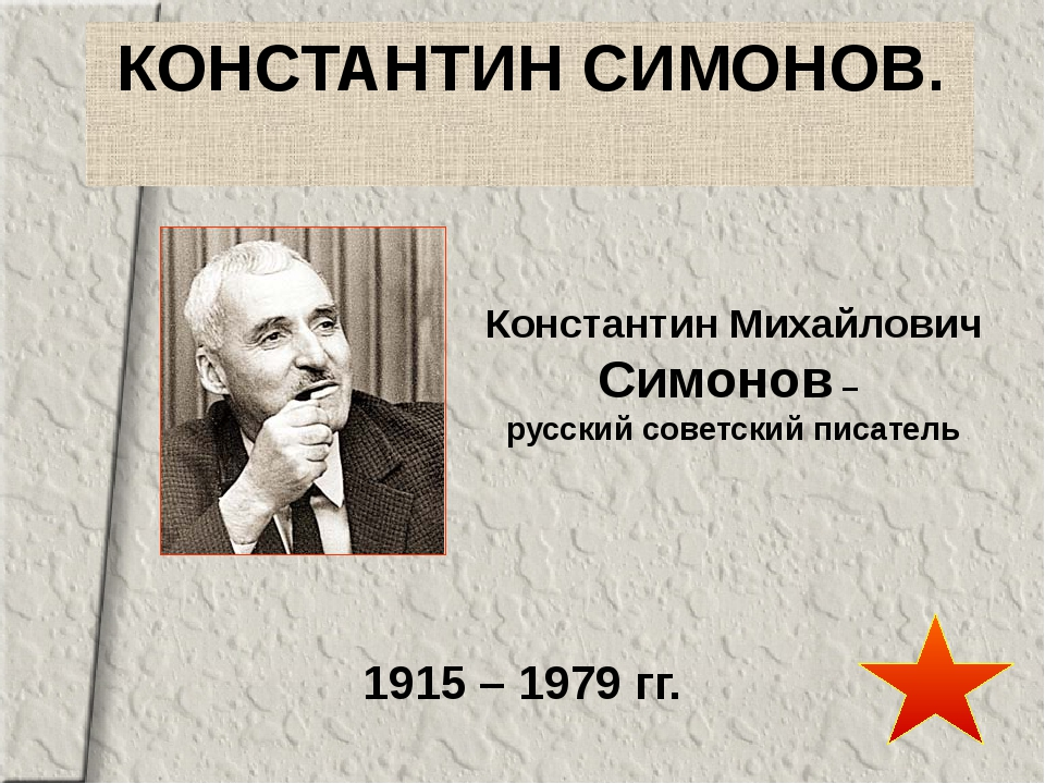 КОНСТАНТИН СИМОНОВ. 1915 – 1979 гг. Константин Михайлович Симонов – русский с...