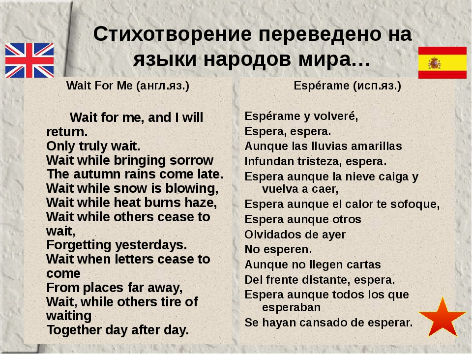 Espérame (исп.яз.)  Espérame y volveré, Espera, espera. Aunque las lluvias a...