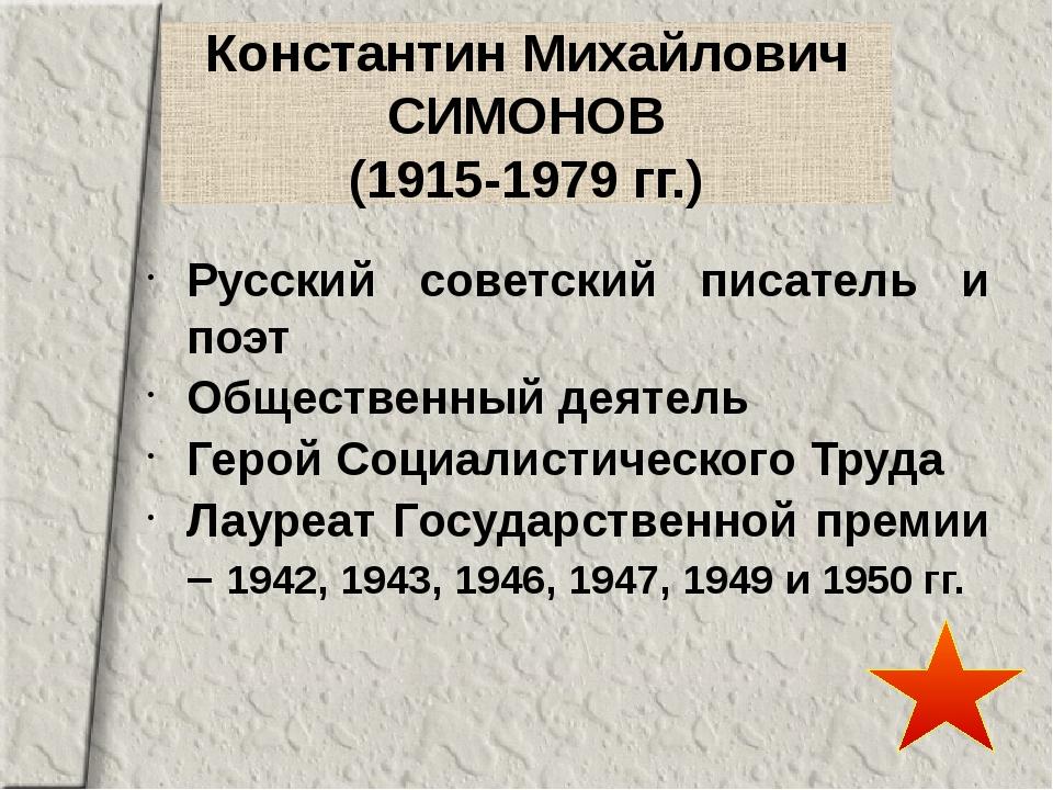 Константин Михайлович СИМОНОВ (1915-1979 гг.) Русский советский писатель и п...