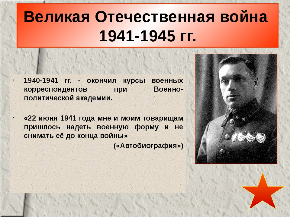 Великая Отечественная война 1941-1945 гг. 1940-1941 гг. - окончил курсы воен...