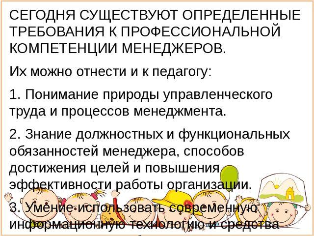 СЕГОДНЯ СУЩЕСТВУЮТ ОПРЕДЕЛЕННЫЕ ТРЕБОВАНИЯ К ПРОФЕССИОНАЛЬНОЙ КОМПЕТЕНЦИИ МЕН...