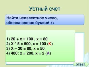 Устный счет Найти неизвестное число, обозначенное буквой x: 1)20 + х = 100,