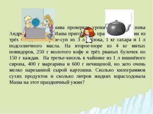 Пока мама проверяла уроки у пятиклассника Андрея, трёхлетняя Маша приготови