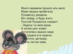 Много времени прошло иль мало Мимо мышка пробегала Рукавичку увидала. Вот вой