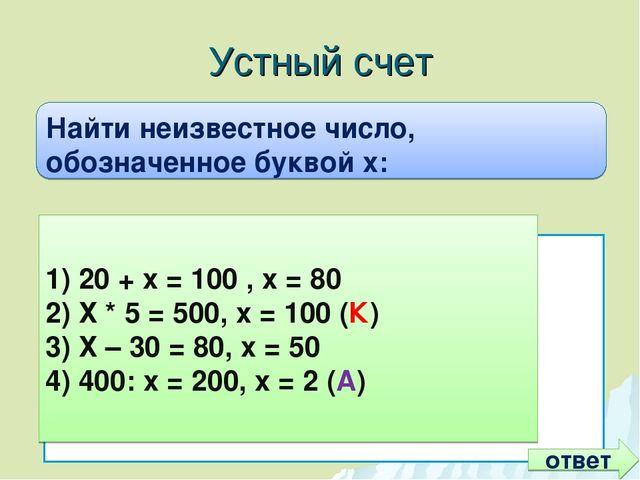 Устный счет Найти неизвестное число, обозначенное буквой x: 1)20 + х = 100,...