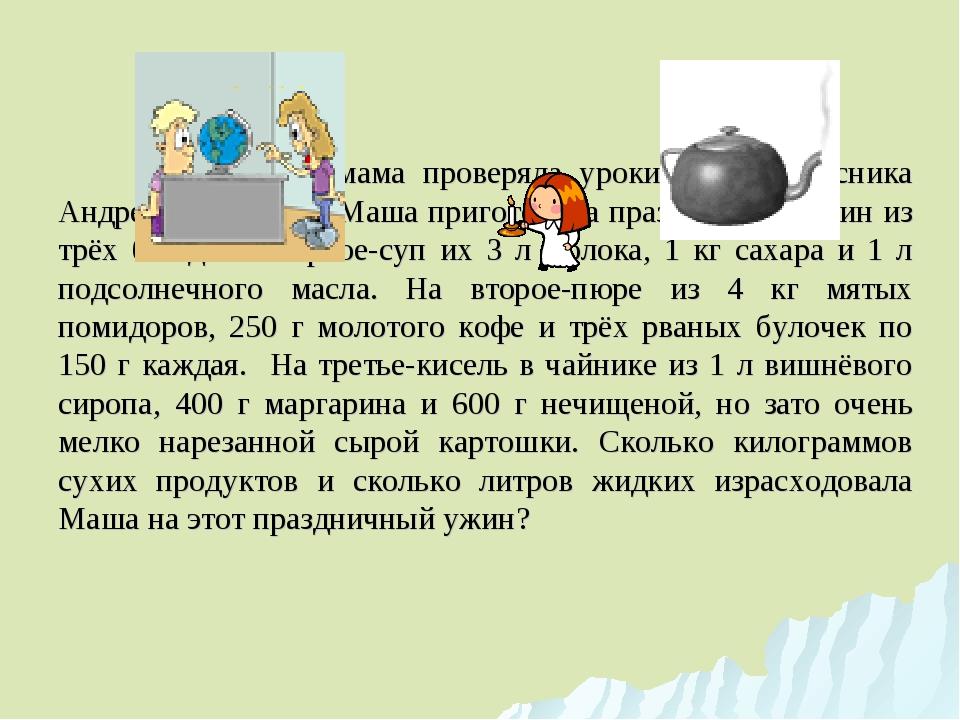Пока мама проверяла уроки у пятиклассника Андрея, трёхлетняя Маша приготови...