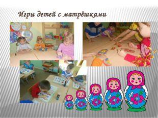 Игры детей с матрёшками