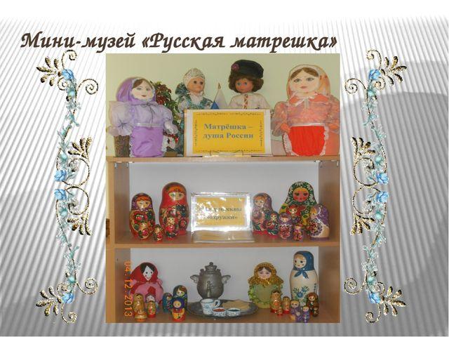 Мини-музей «Русская матрешка»