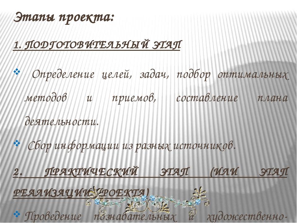 Этапы проекта: 1. ПОДГОТОВИТЕЛЬНЫЙ ЭТАП Определение целей, задач, подбор опти...
