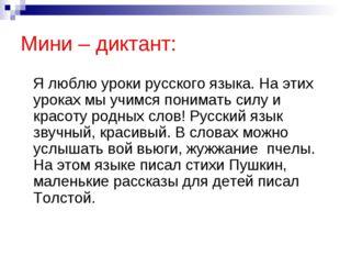 Мини – диктант: Я люблю уроки русского языка. На этих уроках мы учимся понима