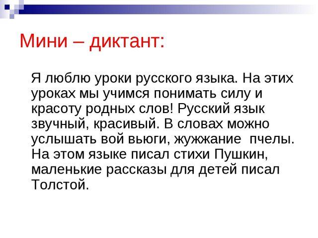 Мини – диктант: Я люблю уроки русского языка. На этих уроках мы учимся понима...