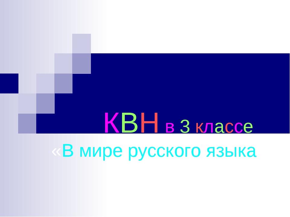 КВН в 3 классе «В мире русского языка»