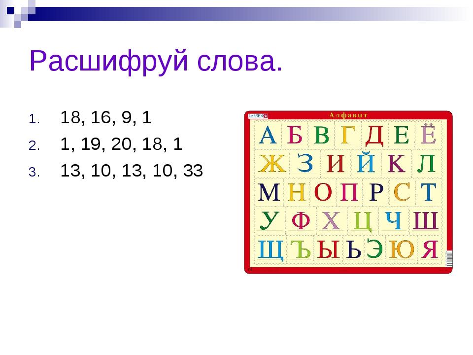 Расшифруй слова. 18, 16, 9, 1 1, 19, 20, 18, 1 13, 10, 13, 10, 33