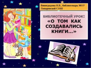 Виноградова Н.В., библиотекарь МОУ Лопаревской СОШ