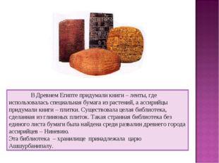 В Древнем Египте придумали книги – ленты, где использовалась специальная бум