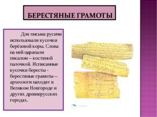 Для письма русичи использовали кусочки берёзовой коры. Слова на ней царапал