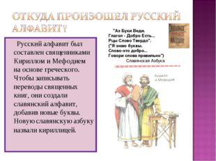 Русский алфавит был составлен священниками Кириллом и Мефодием на основе гре